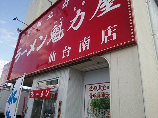 Natori, Japon : DSC_1109_large.jpg