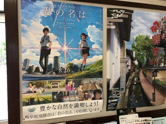 Hida, Ιαπωνία: 飛騨古川駅