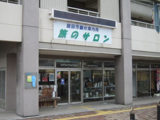 Masuda City Tourist Information Center