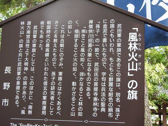 Hachimanbara Historic Site Park: 武田の旗の説明