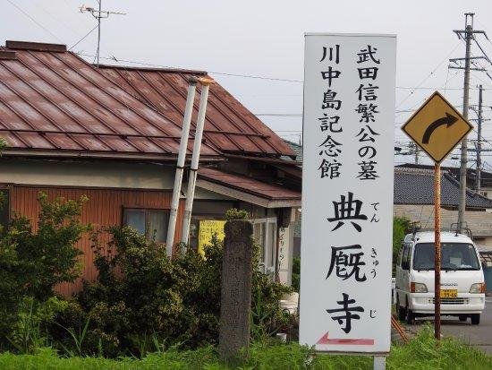 Hachimanbara Historic Site Park: 近所にある典厩寺(武田信繁のお墓がある)