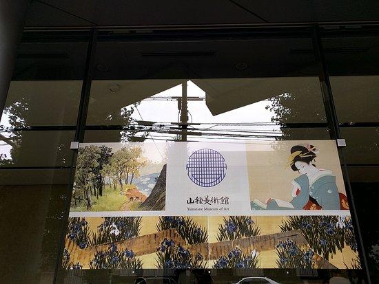 Yamatane Museum of Art: 20170717_133441517_large.jpg