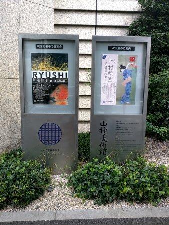 Yamatane Museum of Art: 20170717_133410689_large.jpg