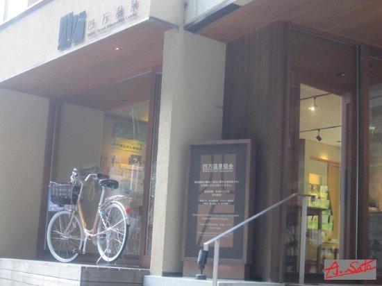 Shima Onsen Association Tourist Center