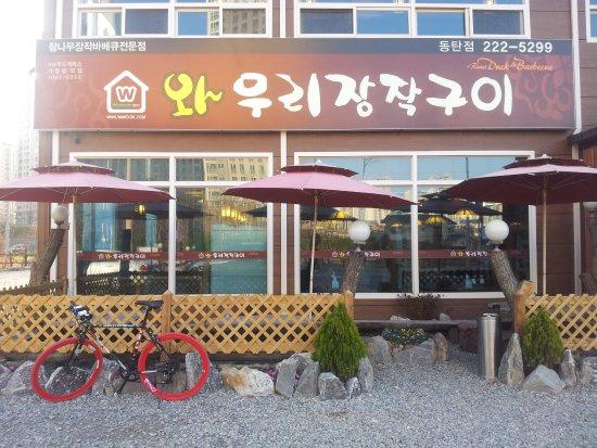 Hwaseong, Korea Południowa: MyPhoto_1085149909_0284_large.jpg