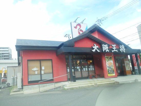 Togitsu-cho, Ιαπωνία: 大阪王将 長崎時津店