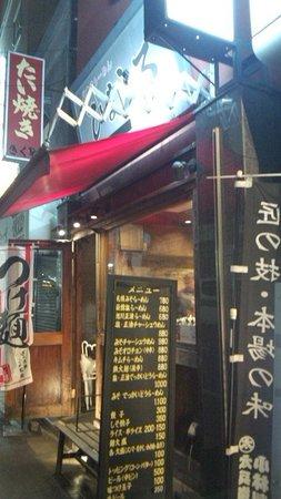 Matsudo, Japón: お店の外観です。