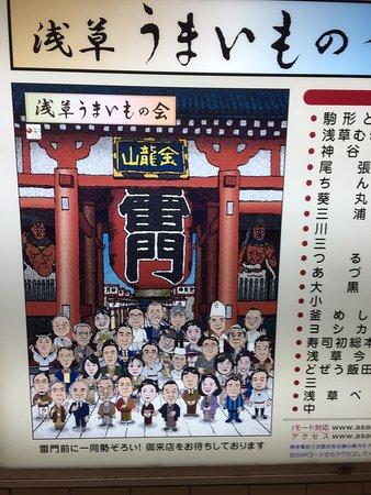 Asakusa : photo0.jpg