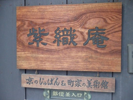 京都府, 看板・銘版