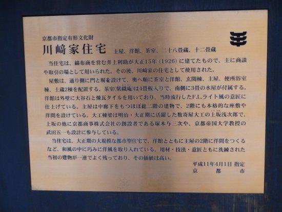 Kyoto (præfektur), Japan: 文化財指定の看板
