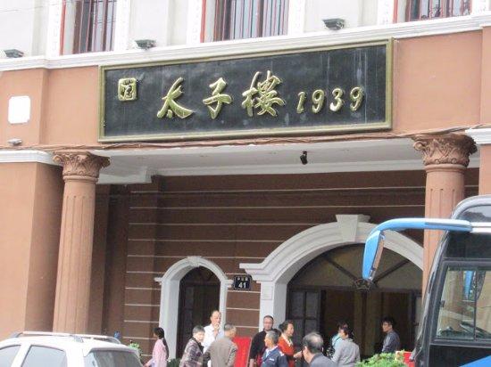 Ganzhou, Κίνα: 江西赣州太子樓