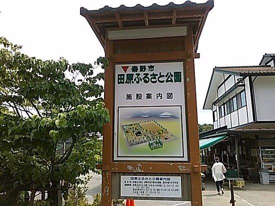 Tawara Furusato Park