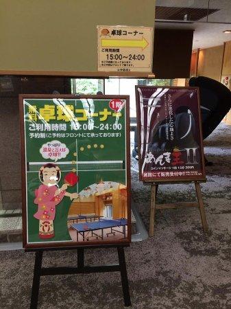Osaki, Ιαπωνία: 温泉といえば卓球 無料の卓球場がありました。ほかに無料の漫画コーナー、有料のカラオケルームなどもありました