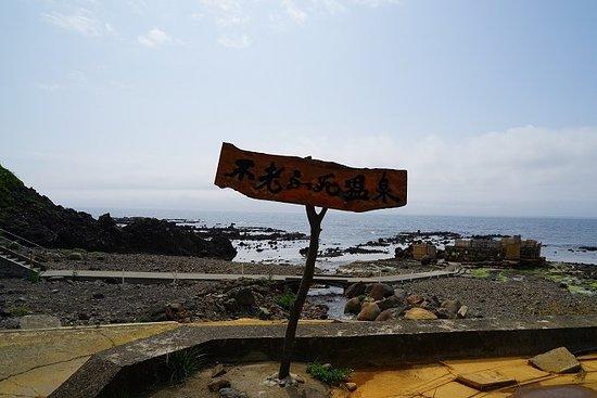 Fukaura-machi, Japan: 海辺にある浴場