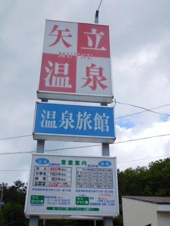 Mutsu Yatate Onsen: 温泉看板
