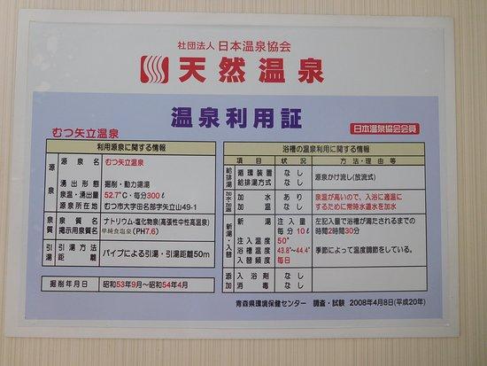 Mutsu Yatate Onsen: 標示板