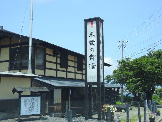 Sado Green Hotel Kiraku: ホテルの別館にあるお風呂です