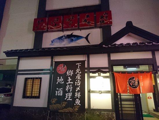 Mutsu, Japan: DSC_0404_large.jpg
