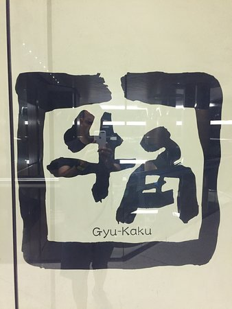Gyu-Kaku - Mid Town : photo3.jpg