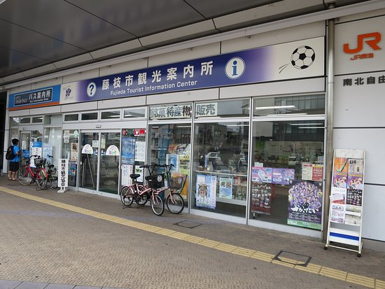 ‪Fujieda Tourist Information Center‬