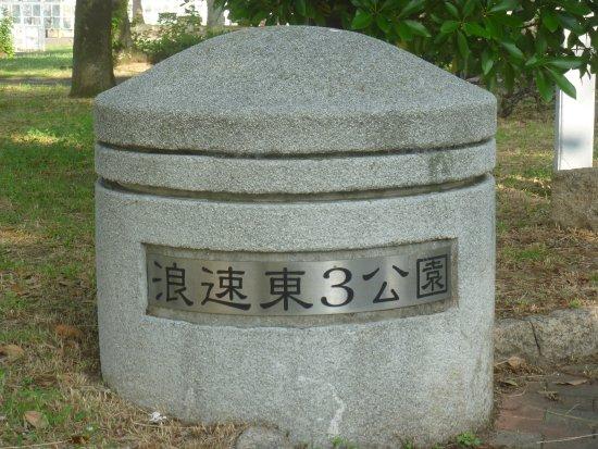 Naniwa Higashi 3 Park