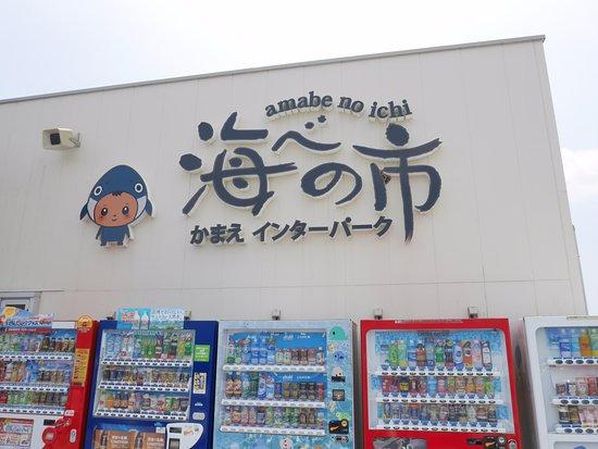 Saiki, Japonia: インターパーク建物
