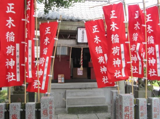 Masaki Inari Shrine