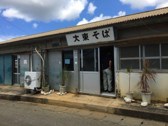 南大東村, 沖縄県, photo0.jpg
