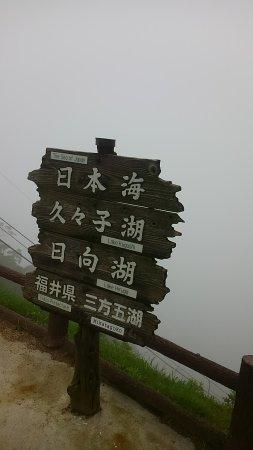 Fukui Prefecture, Japón: KIMG0847_large.jpg