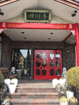 Shisentei: 四川亭の玄関