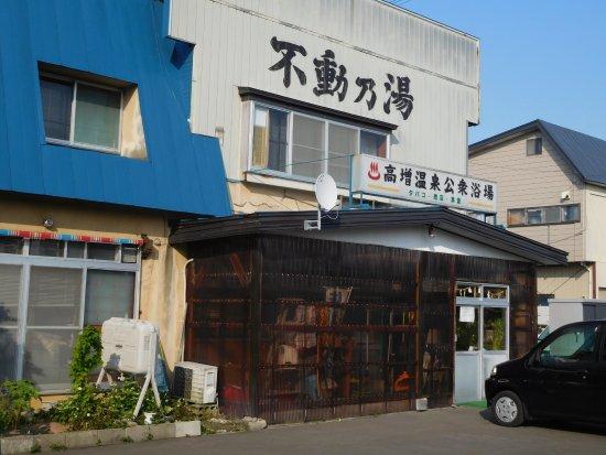 Takamasu Onsen