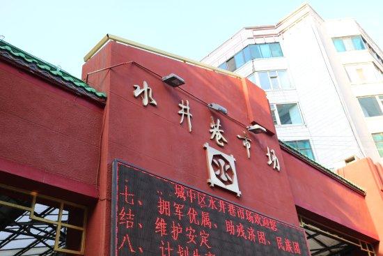 Ξινίνγκ, Κίνα: 水井巷市場