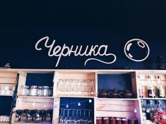 Serpukhov, Ryssland: Бар-кальян Черника
