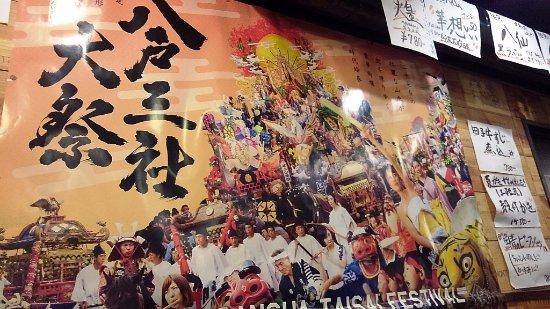 Adachi, Japan: 店内のポスター