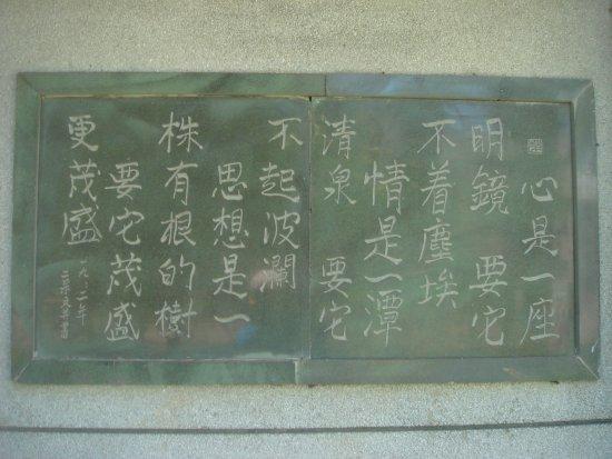 Penghu County, Taiwan: 藝館石雕文句