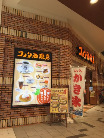 Kusatsu, Japon : コメダ珈琲店 イオンモール草津店
