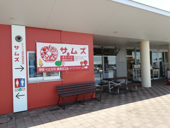 Sobetsu-cho, Japan: 店舗外観