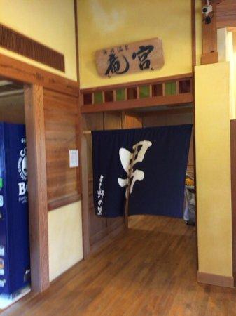 Kyotango, Japón: 宇川温泉 よし野の里