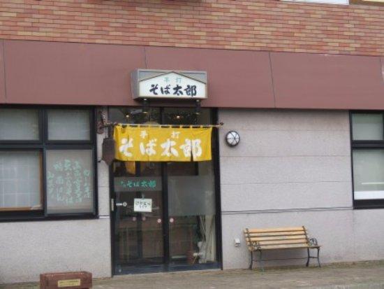 Hidaka-cho, Ιαπωνία: 店舗外観