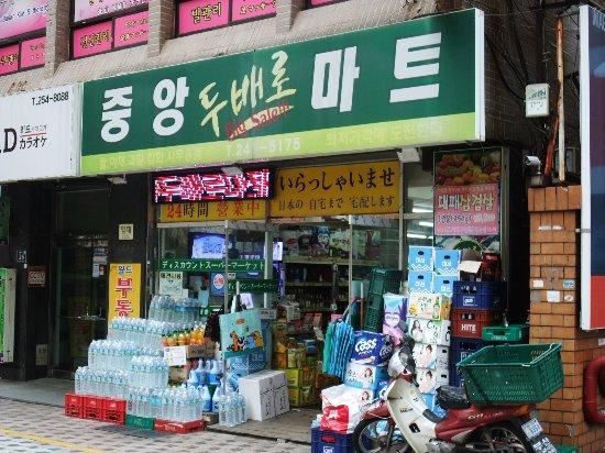 Zdjęcie Busan Tourist Hotel