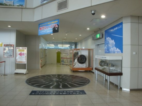 Hiroshima Airport Airplane Engine Exhibit Corner