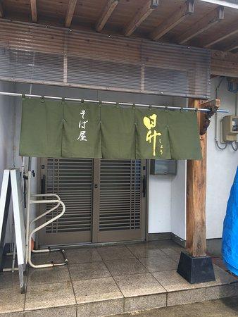 Oishida-machi, Japonya: お店入り口