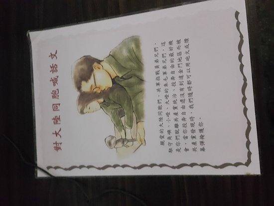 Kinmen County, Taiwan: 20170716_145448_large.jpg