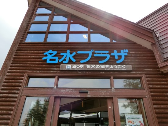 Michi-no-Eki Meisui no Sato Kyogoku