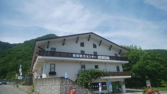 Norikura Tourist Center