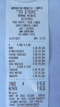 Platis Yialos, Greece: This is our receipt of our first time lunch.