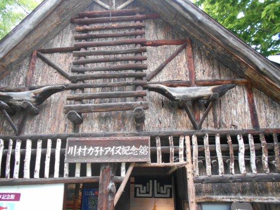 Kaneto Kawamura Ainu Museum