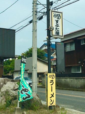 Ube, Japan: すぶた屋 外観