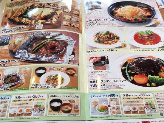 Eniwa, Japón: メニュー