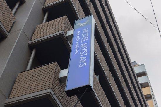 HOTEL MYSTAYS Otemae: ホテル外観